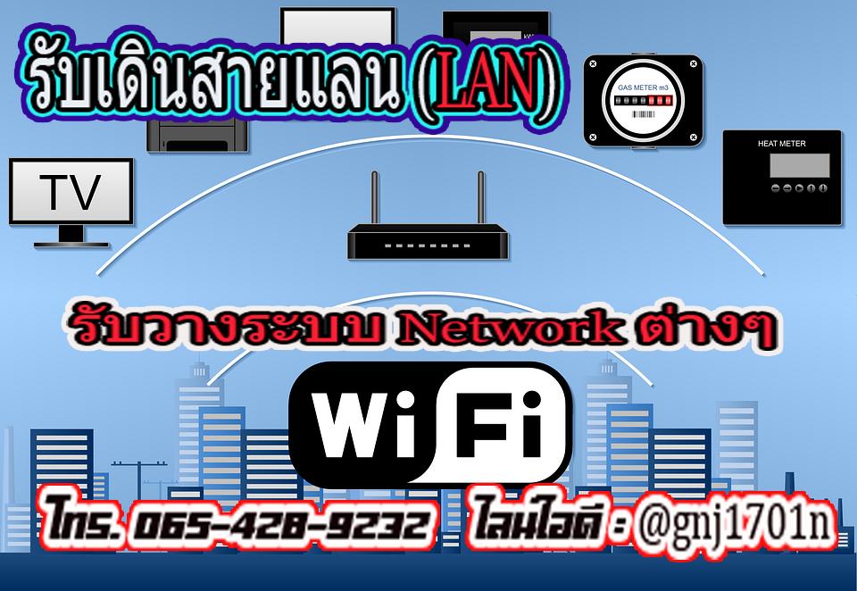 รับเดินสายแลน วางระบบ network 2