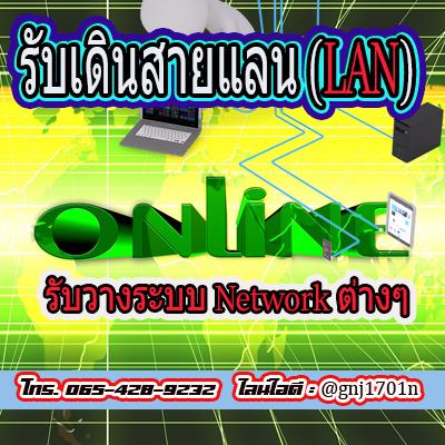 รับเดินสายแลน วางระบบ network