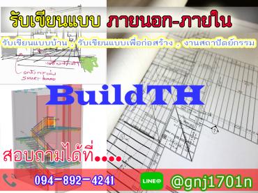 ออกแบบ บ้าน