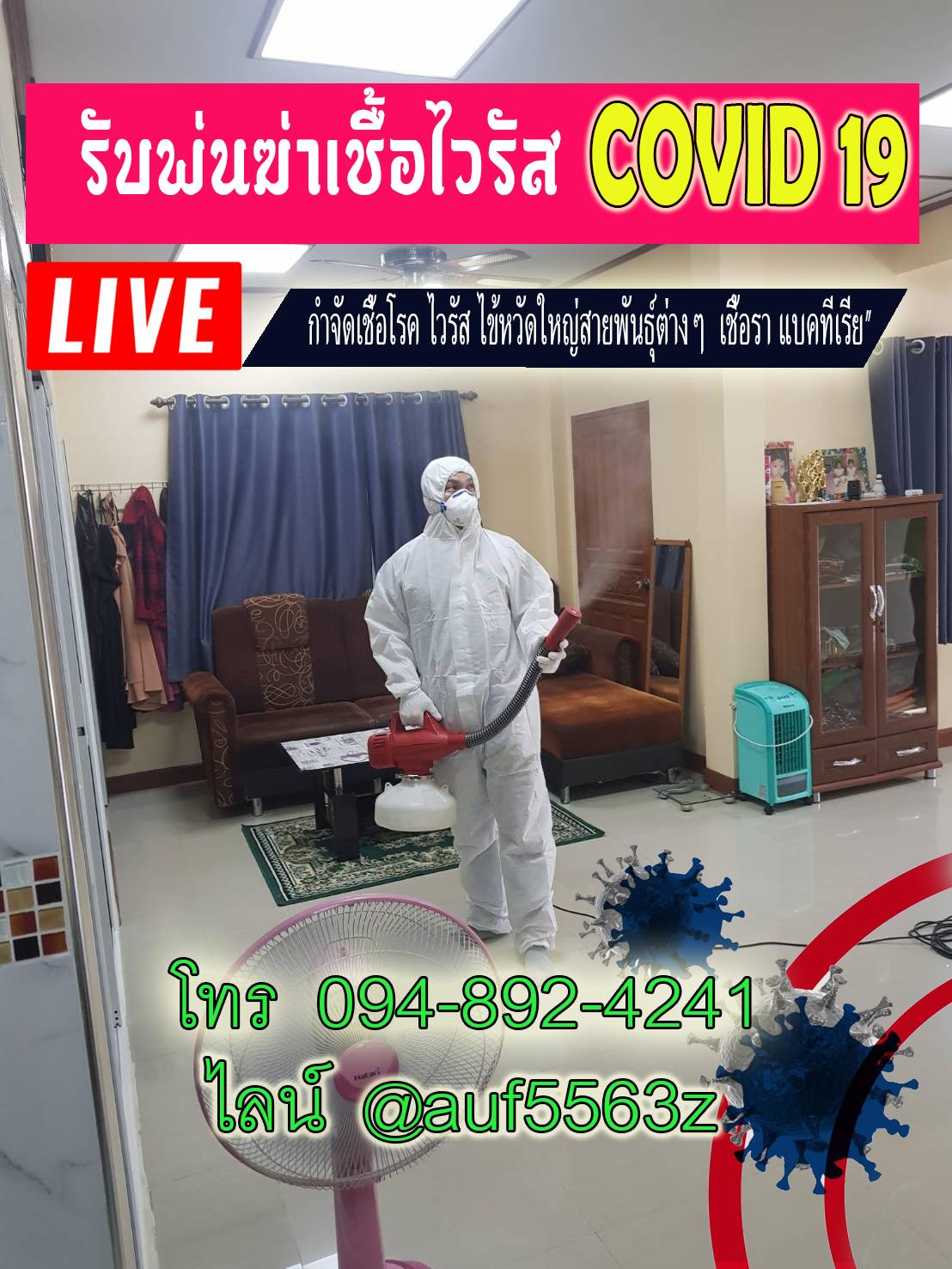 บริการทำความสะอาดกำจัด covid 19