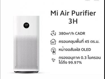เครื่องฟอกอากาศ xiaomi Mi Air Purifier 3H
